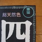 4/30 yoP4300908.jpg