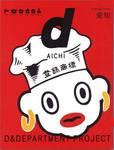 aichi.jpg