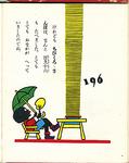 chibikuro4.jpg