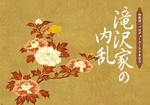 takizawake.jpg